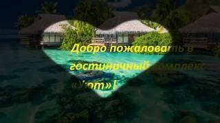 49.Гостиничный комплекс Уют Печора (Music: Burak Yeter feat. Danelle Sandoval – Tuesday)