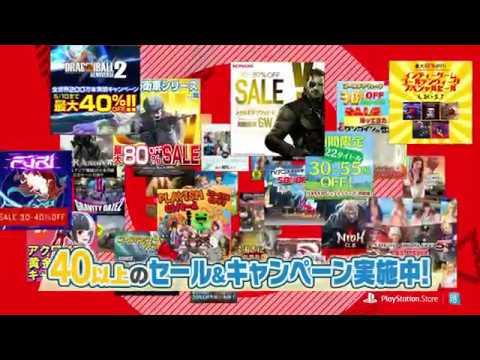 PlayStation®Store GW(ゲームウィーク)キャンペーン