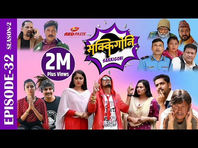 Sakkigoni   Comedy Serial   Season 2   Episode-32   Kumar Kattel, Sagar Lamsal, Hari