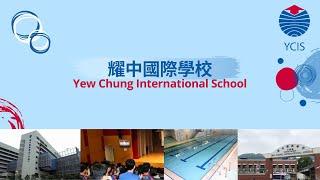耀中國際學校 - 重視雙語發展