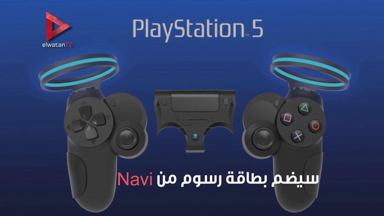 الوطن المصرية:مواصفات بلاي ستيشن الجديد PS5