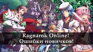 Ragnarok Online. Ошибки новичка! Бонус в видео ;)