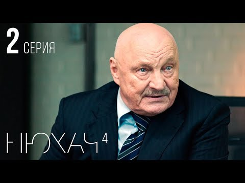 НЮХАЧ - 4 СЕЗОН. СЕРИЯ 2