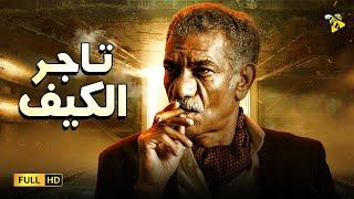 حصرياً الفيلم النادر | فيلم تاجر الكيف | بطولة سيد رجب ونيلي كريم