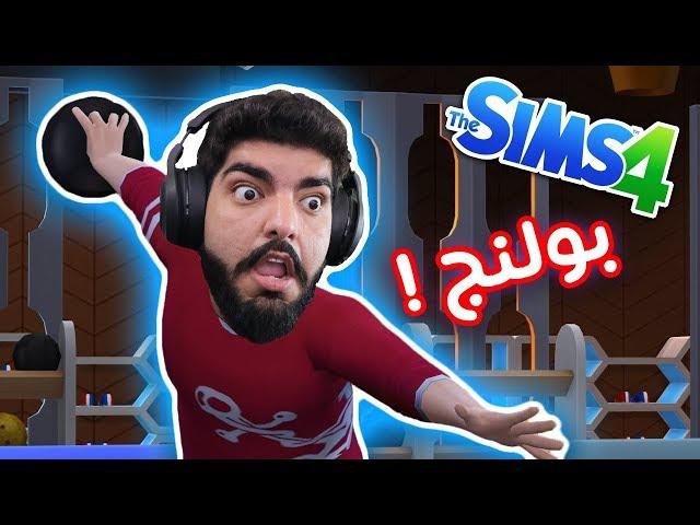 مضاربة البولنج !! #38 - The Sims 4