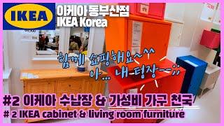 #2 이케아 수납장 & 거실가구/가성비 천국 이케아 쇼…