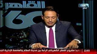 القاهرة 360 | أحمد سالم تعليقا على واقعة فساد جديدة: الفساد تراث!