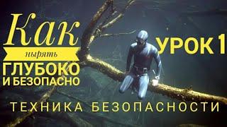 Урок 1. Техника безопасности под водой. Как нырять глубоко и безопасно.