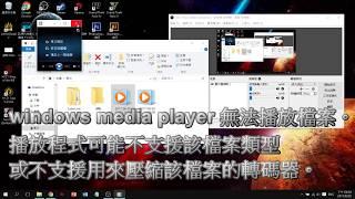 教你如何解決 windows media player 無法播放檔案