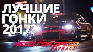 Need For Speed: Payback (2017) - Прохождение #1 - ЛУЧШИЕ ГОНКИ 2017 ГОДА!?