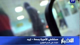 اعتداء على قسم الطوارىء بمستشفى الأميرة بسمة في أربد