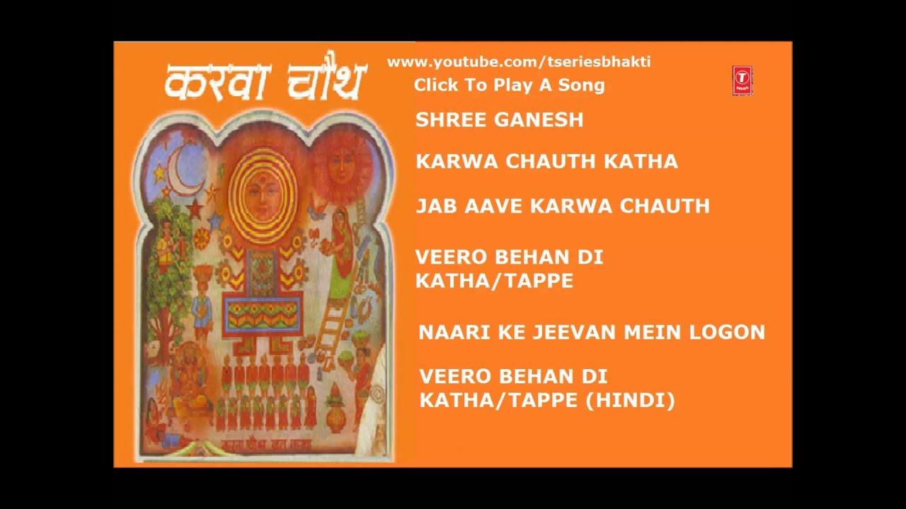 Karwa Chauth Katha Vidhi Vidhan Sahit with full Karwa Chauth Songs