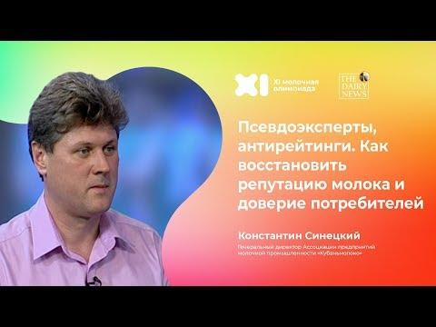 Константин Синецкий, Генеральный директор Ассоциации предприятий  «Кубаньмолоко»
