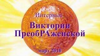 Интервью Виктории ПреобРАженской. Март 2010 года