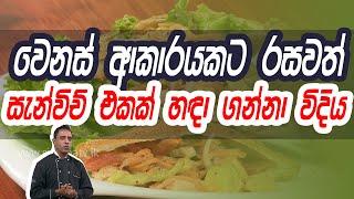 වෙනස් ආකාරයකට රසවත් සැන්විච් එකක් හඳා ගන්නා විදිය | Piyum Vila | 13 - 08 -2020 | Siyatha TV Thumbnail