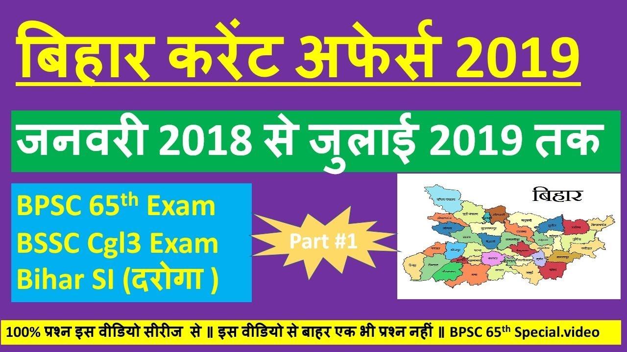 Bihar current affairs 2019 part 1 ॥ Bpsc 65th ॥ bssc cgl3॥ bihar current  affairs in hindi