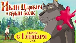 Иван царевич и Серый Волк 2 ПОЛНАЯ ВЕРСИЯ. Премьера на канале.