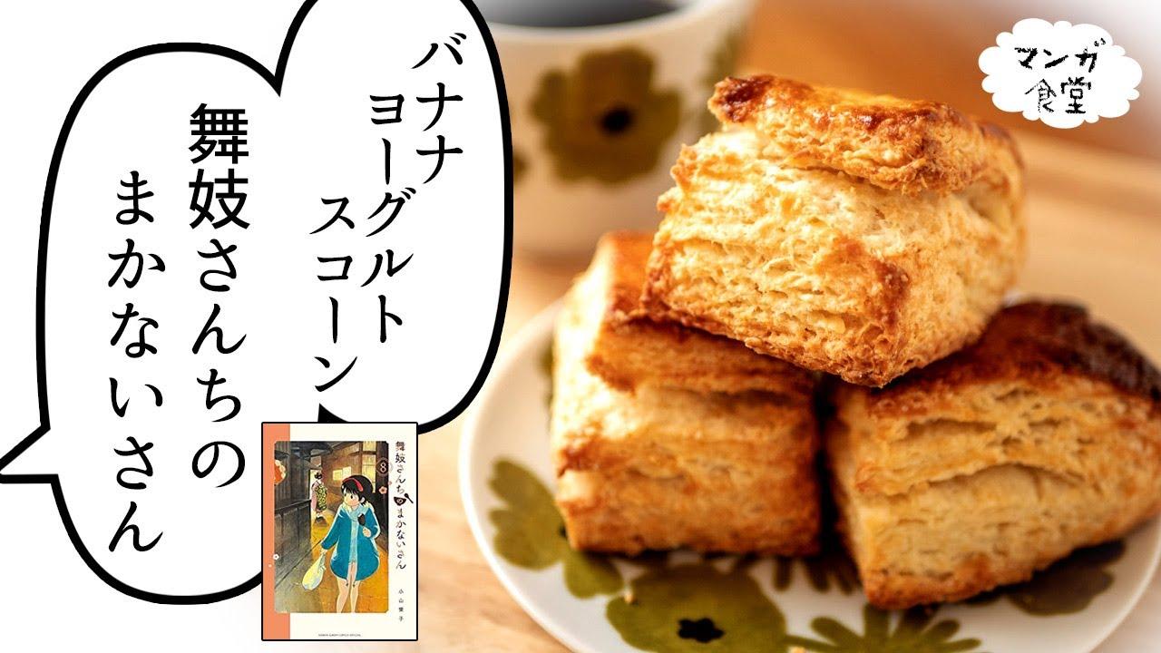 「舞妓さんちのまかないさん」(小山愛子)のバナナヨーグルトスコーン【マンガ飯再現】
