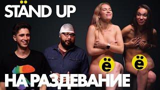 ДЕВЧОНКИ СНЯЛИ ВСЕ!!!  Stand up на раздевание #3