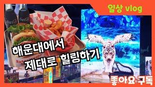 해운대 버거샵에서 점심먹고 뮤지엄다(수퍼네이처) 관람!