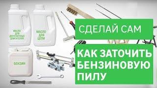 Сделай сам: обслуживание и эксплуатация бензопилы / Как заточить бензиновую пилу / Леруа Мерлен