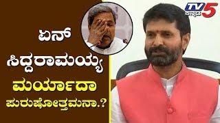 ಸಿದ್ದರಾಮಯ್ಯ ಏನ್ ಮರ್ಯಾದಾ ಪುರುಷೋತ್ತಮನಾ.? | BJP MLA CT Ravi Slammed EX CM Siddaramaiah | TV5 Kannada