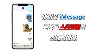 아이폰 추천 무료 아이메시지 스티커 imessage 7…