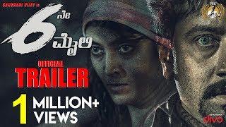 6ne Maili - Official Trailer | Sanchari Vijay, RJ Nethra | Rishi | Sai Kiran S | Seeni
