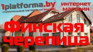 Гибкая черепица ШИНГЛАС. Финская черепица в Минске(, 2016-07-27T13:37:43.000Z)