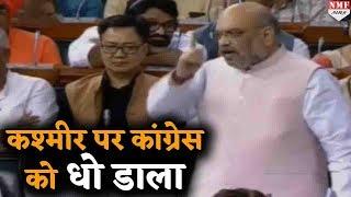 कश्मीर मुद्दे पर Amit Shah के भाषण से भड़के कांग्रेसियों के छुटाए पसीने