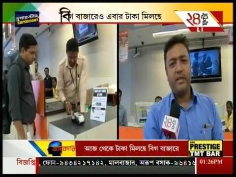 Live from Highland Park: Big Bazar stores dispensing Rs. 2000 cash