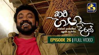 Kalu Ganga Dige Episode 26 || කළු ගඟ දිගේ || 13th February 2021 Thumbnail