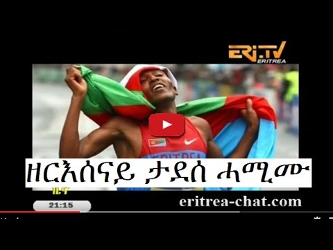 Eritrean Half Marathon Athlete Zerisenay Tadesse Is Sick 2016 - Eritrea TV