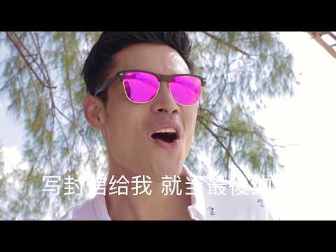 Ting Hai 听海 | Xian Lim Cover | Karaoke feels