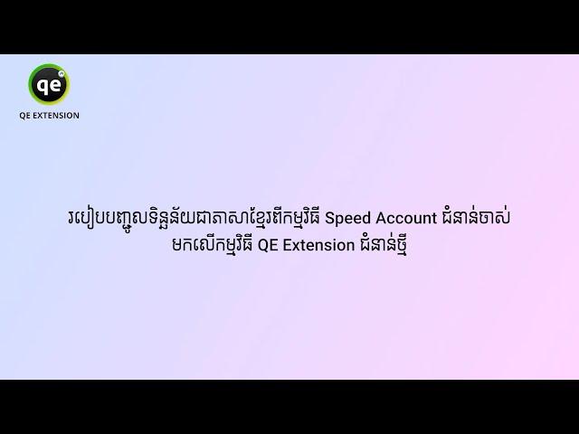 របៀបបញ្ចូលទិន្នន័យជាភាសាខ្មែរពីកម្មវិធី Speed Account ជំនាន់ចាស់មកលើកម្មវិធី QE Extension ជំនាន់ថ្មី