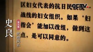 《史良》第五集 抗战风云 | CCTV纪录