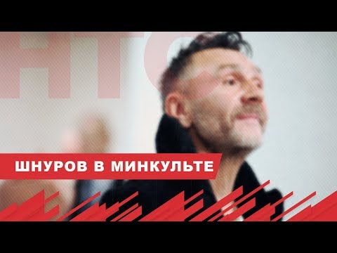 НТС Севастополь: Шнуров предложил разогнать Минкульт