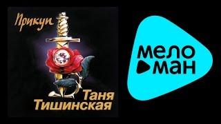 Таня Тишинская - Прикуп