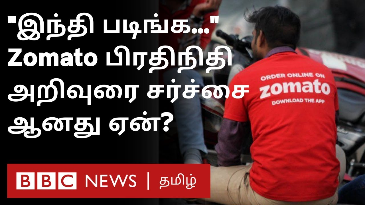 Download Zomato Hindi Language Controversy in Tamil Nadu: Agent மீது நிர்வாகம் நடவடிக்கை  -  நடந்தது என்ன?