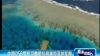 韩媒称中国056护卫舰能轻易摧毁菲越军舰