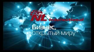 Nl International вход в личный кабинет менеджера