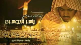 سورة لقمان - ياسر الدوسري (كاملة)