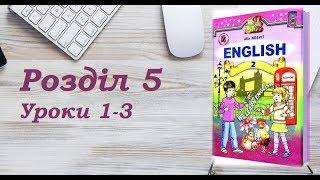 Англійська мова (2 клас) Алла Несвіт / Розділ 5 (Уроки 1-3)