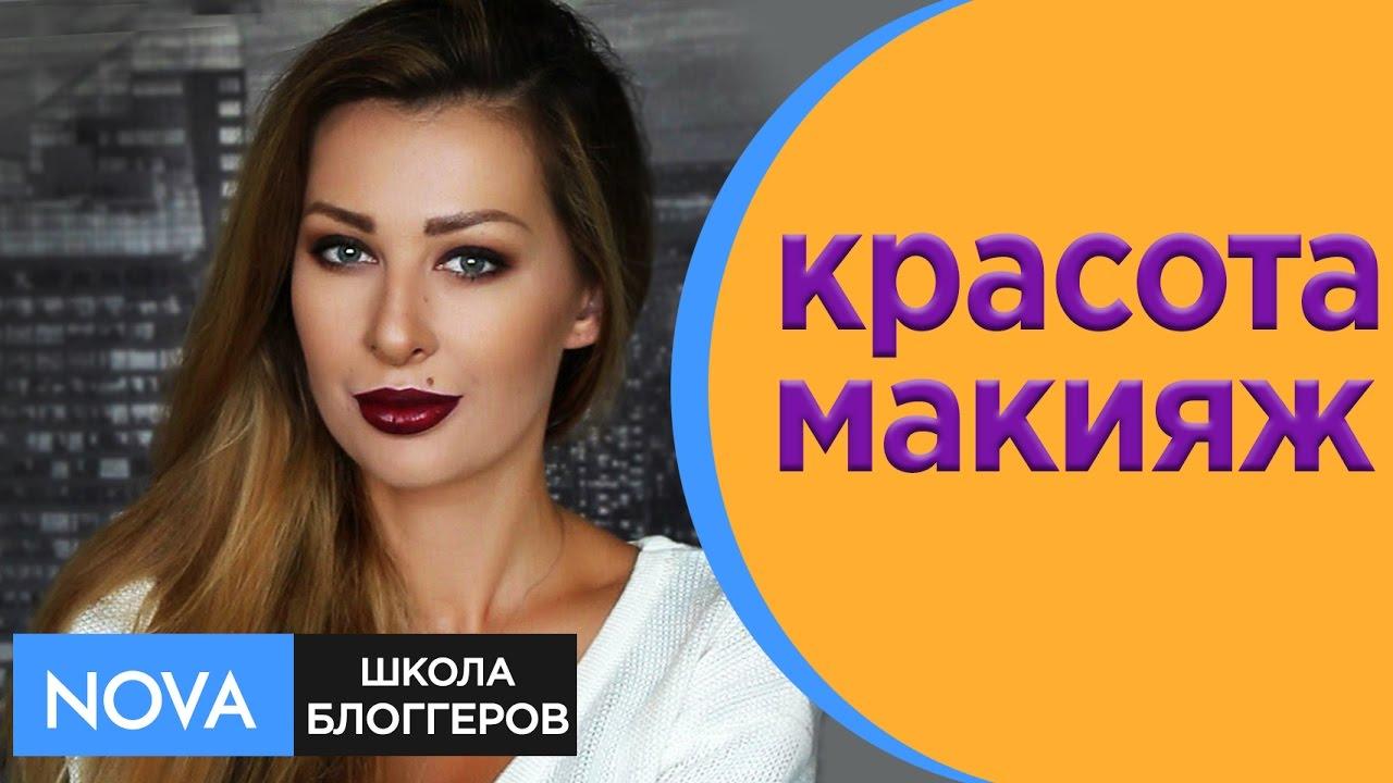 Блогер о косметике