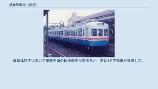 通勤形車両 (鉄道)