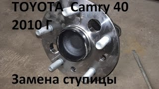 Тоyota Camry 40 кузов  Замена задней ступицы! Краткое руководство!