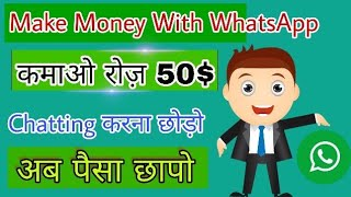 How to Make money with whatsapp in Hindi - New Earning Trick Revealed-50$/Day -With Proof