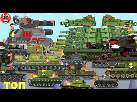 Топ 20 серий - Мультики про танки