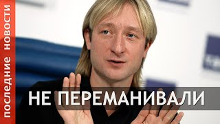 Евгений Плющенко заявил что не переманивал спорстменов