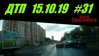 Подборка ДТП и Аварий снятых на видеорегистратор #31 15.10.19